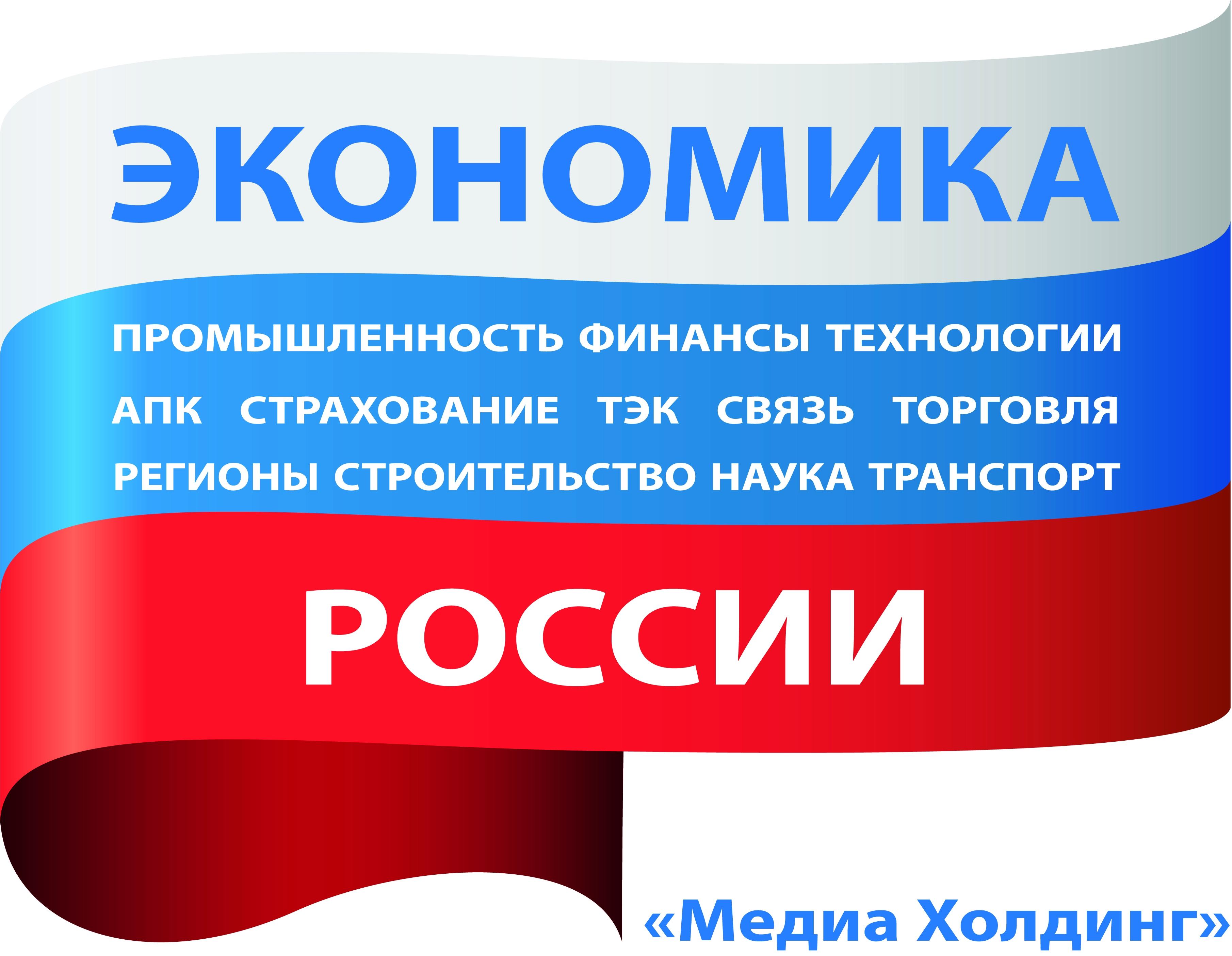 Медиа-Холдинг 'Экономика и ТЭК России'